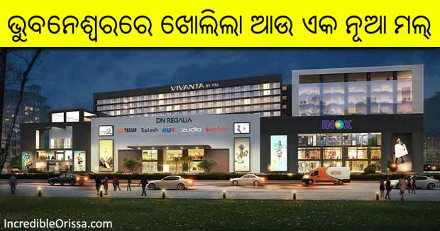 DN Regalia Mall in Bhubaneswar