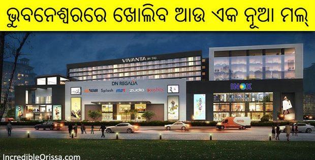 DN Regalia Mall Bhubaneswar