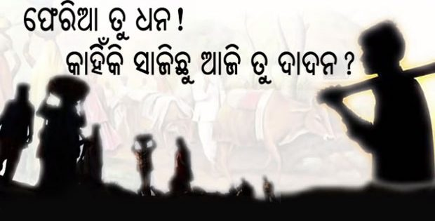 Dadana odia song