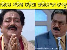 Debu Bose death