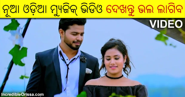 Deewana Deewani odia music video