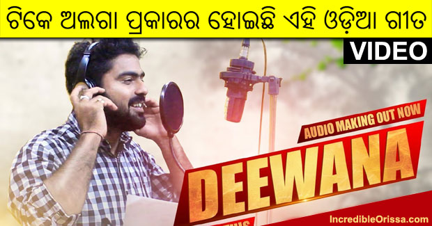 Deewana Heli To Premare song