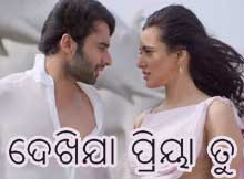 Dekhija Priya Tu odia song