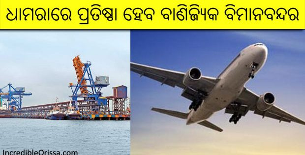 Dhamra commercial airport