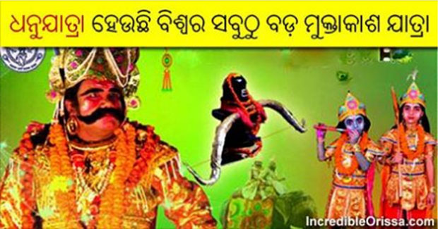 Dhanu Jatra of Odisha