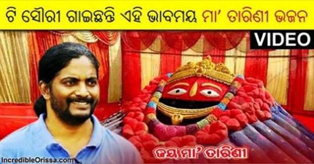 Dharma Kanduchi Maa bhajan
