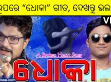 Dhoka new Odia song