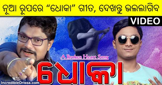 Dhoka new Odia song