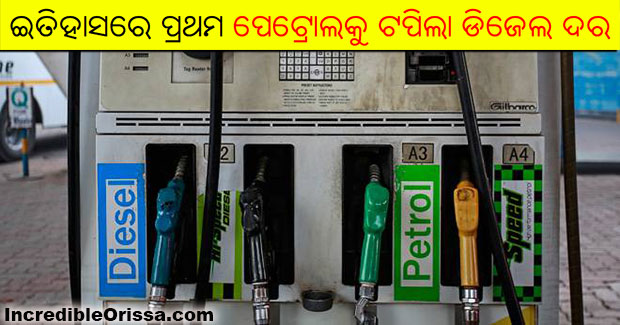 Diesel Petrol price in Odisha
