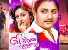 Dil Diwana Heigala odia movie