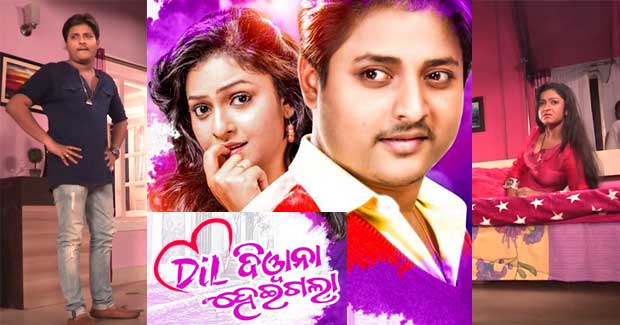 Odia film deewana all mp3 song
