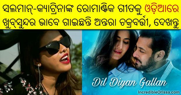 Dil Diyan Gallan Odia Cover