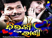 Dil Ki Rani odia album