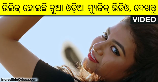 Dil Kya Kare new Odia music video