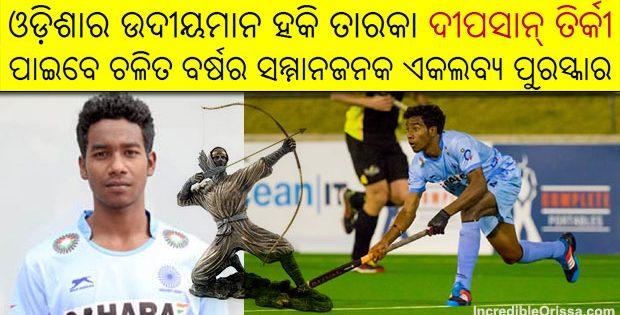 Dipsan Tirkey Ekalabya Puraskar