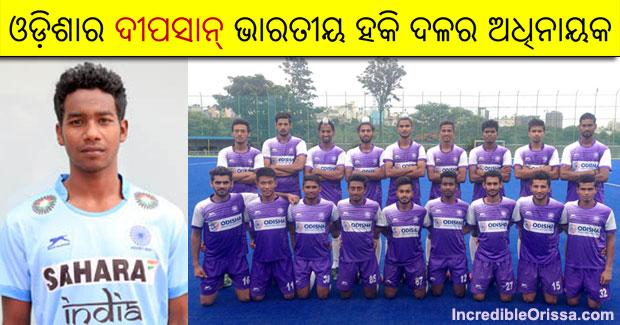 Dipsan Tirkey India hockey team captain