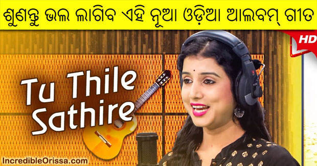 Diptirekha Padhi new Odia song