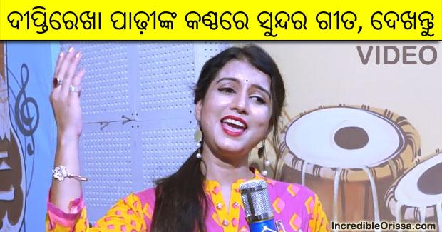 Diptirekha Padhi new song