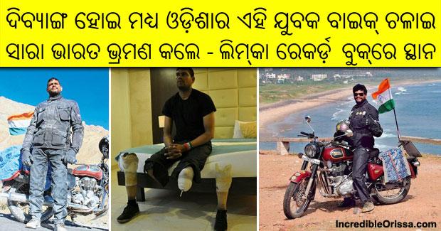 Divyang Odisha India tour