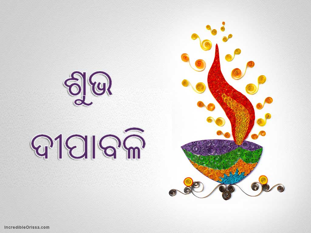 Diwali Odia wallpaper