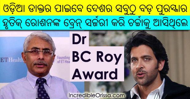 Doctor Basant Kumar Mishra