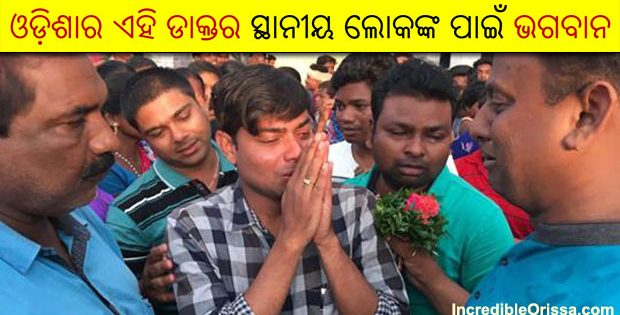 Doctor of Odisha God for people