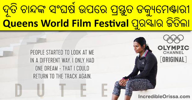 Documentary on Dutee Chand