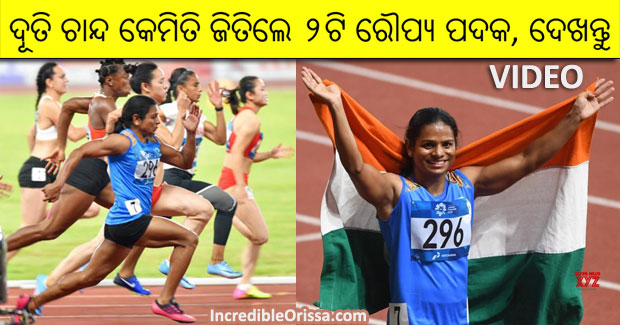 Dutee Chand Asian Games video
