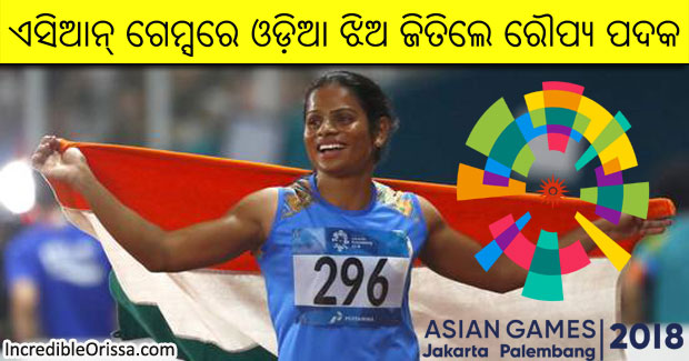 Dutee Chand Asian Games