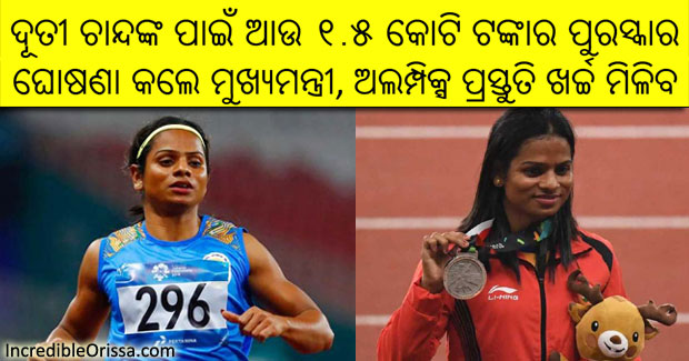Dutee Chand cash reward