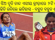 Dutee Chand wins second medal