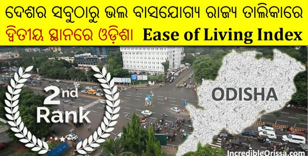 Ease of Living Index Odisha rank