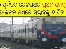 East Coast Railway first MEMU train