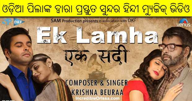 Ek Lamha Ek Sadi music video