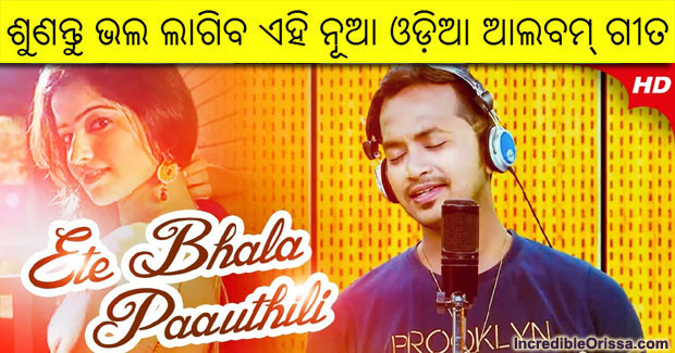 Ete Bhala Pauthili song