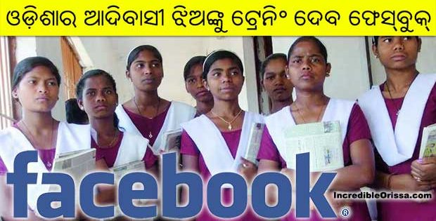 Facebook Odisha tribal girls