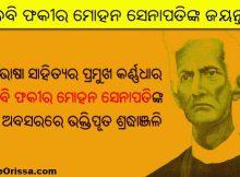 Fakir Mohan Senapati jayanti