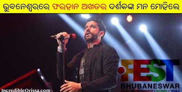 Farhan Akhtar Bhubaneswar City Festival