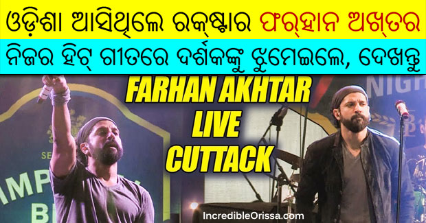 Farhan Akhtar in Cuttack