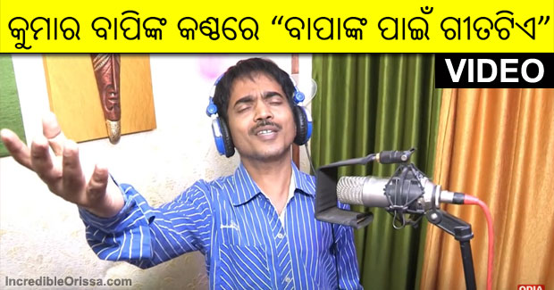 Father's Day song in Odia
