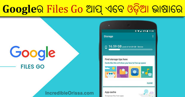 Google Files Go app in Odia language