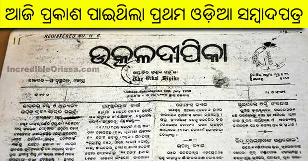 First Odia Newspaper Utkal Deepika
