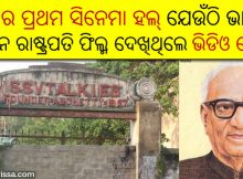 First cinema hall in Odisha