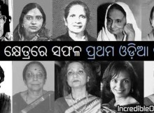 First woman of Odisha