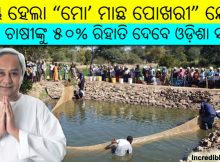 Odisha Fish Pond Yojana