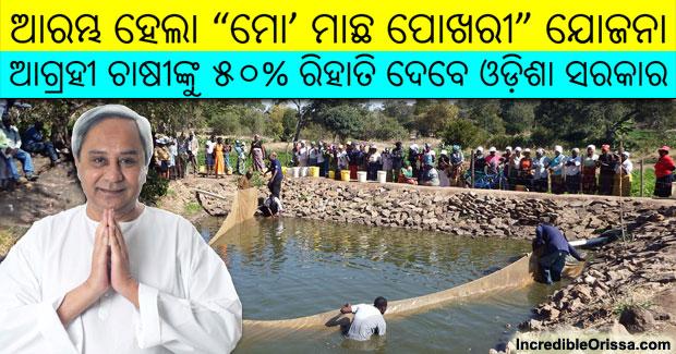 Odisha Fish Pond Yojana