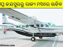 Flight services from Jeypore