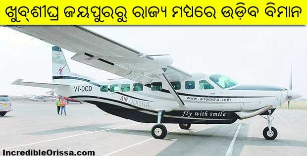 Flight services from Jeypore