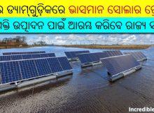 Floating Solar Odisha