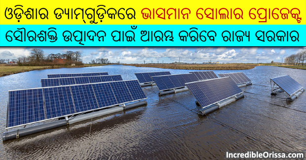 Floating Solar Odisha